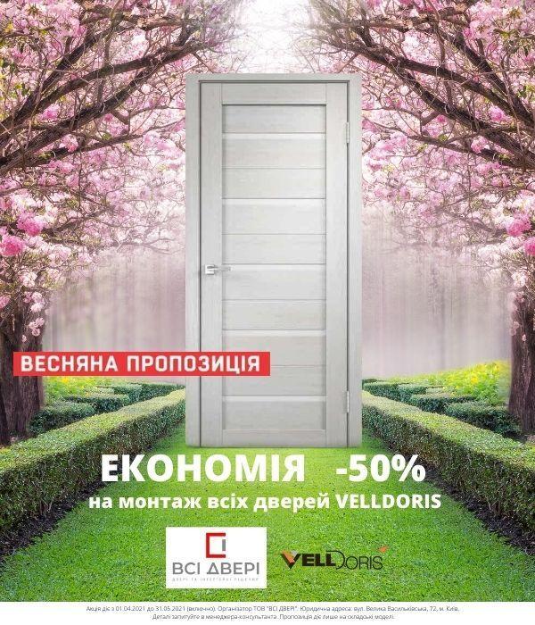АКЦІЯ по ТМ Velldoris