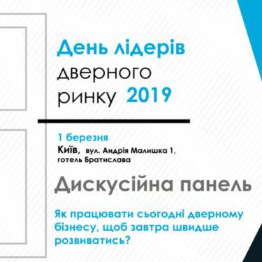 Дискусійна панель на Дні лідерів дверного ринку 1 березня 2019