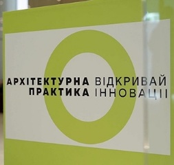 Компанія Всі Двері брала участь у виставці Архітектурна Практика